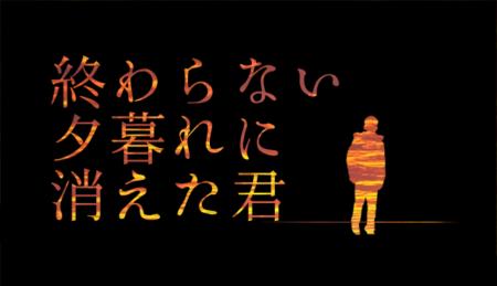 #終わらない夕暮れ 実況動画をご紹介!キヨさんが『彼女は』に続いて夕暮れも…?