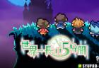 『世界一長い5分間』SYUPRO-DXの家庭用ゲームデビュー作