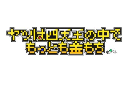 現代を脅かす悪の課金四天王を倒す本格派RPGリリース!
