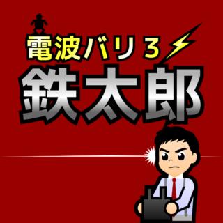 電波バリ3! 鉄太郎