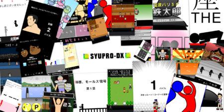SYUPRO-DX10周年。歴代アプリの失敗と成功を振り返る